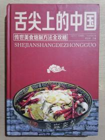 《舌尖上的中国:传统美食炮制方法全攻略》(16开精装 彩印图文本)九品