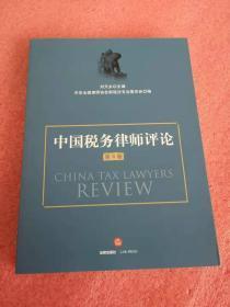 中国税务律师评论(第6卷).