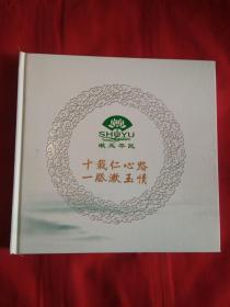 十载仁心路 一脉漱玉情邮票册(明信片12枚一套+纪念封一枚)