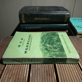 湖北省神农架林区地名志(包正版现货无写划)