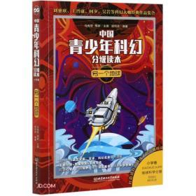中国青少年科幻分级读本 另一个地球
