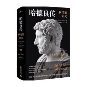罗马的荣光(国内译介的首部哈德良传记:勾画一位皇帝复杂的精神肖像,回首罗马鼎盛时期的战伐与文明。)