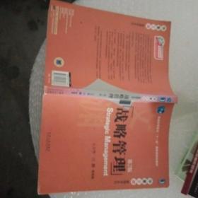"""普通高等教育""""十一五""""国家级规划教材·华章文渊管理学系列:战略管理(第2版)"""