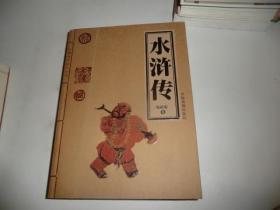水浒传  中国戏剧出版社  AC6022