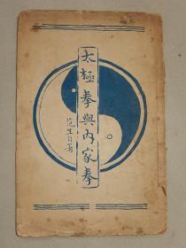 民国19年初版《太极拳与内家拳》唐范生著