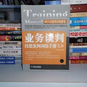 MBA式案例训练教程:业务谈判技能案例训练手册2.0