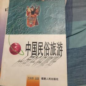 中国民俗旅游——大学旅游教材 巴兆祥