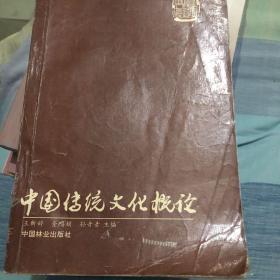 中国传统文化概论 王新婷