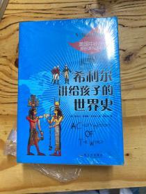希利尔讲世界史、希利尔讲艺术史、 希利尔讲世界地理 (全三册)