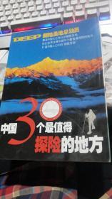 中国3个最值得探险的地方