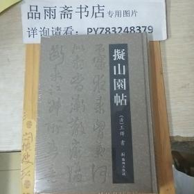 拟山园帖(16开精装)...