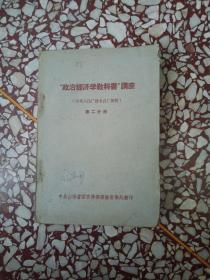 政治经济学教科书
