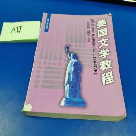美国文学教程