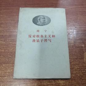 列宁 反对教条主义和书呆子习气