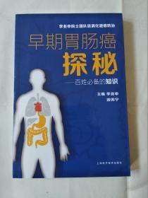 早期胃肠癌探秘:百姓必备的知识