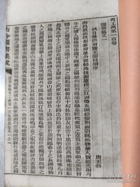 《古今图书集成》经济汇编考工典卷100至104。