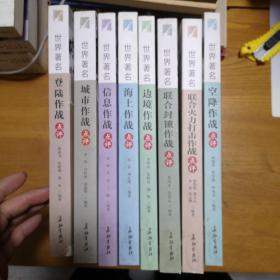 世界著名经典战例点评系列丛书(8册合售)