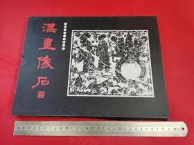 中国邮票汉画像石(邮票+拓片+纪念封+明信片,原盒套)