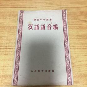 初级中学课本:汉语语音编