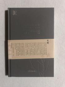 画里江山犹胜:百年艺术家族之赵宋家族(签名)86-29