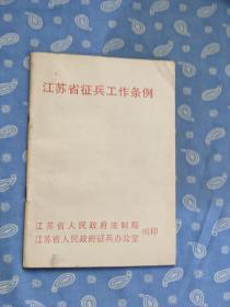 江苏省征兵工作条例1995.10