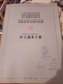 东亚文化遗产保护学会第六次国际学术研讨会传统技艺与现代科技论文摘要手册