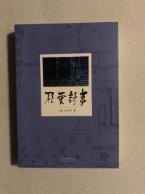 述往系列·朵云封事(签名)86-31