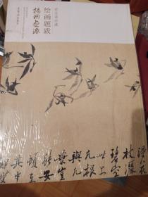 扬州画派/荣宝斋珍藏绘画题跋