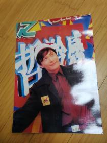 90年代怀旧明星海报贴画:张信哲