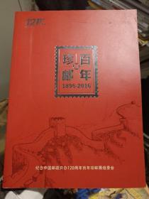 百年珍邮展1896-2016