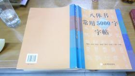 八体书常用5000字字帖  C19