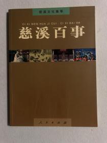 慈溪百事(励顺良签名)86-33