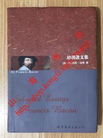 培根散文集(名著典藏)9787510018688