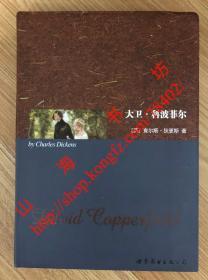 大卫·科波菲尔(典藏系列) 9787506248365