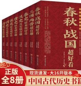 中国历史超好看