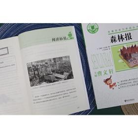 森林报/名著阅读力养成丛书