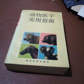 动物医学实用指南