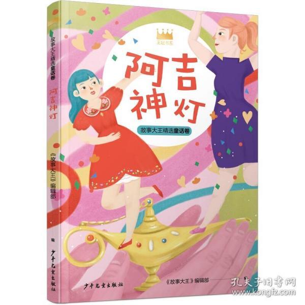 王冠书系·故事大王精选童话卷:阿吉神灯