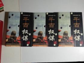 中国权谋第一书 千古权谋 谋略卷 用人卷 为官卷 (全套三卷)