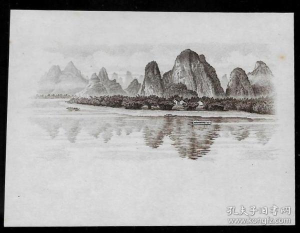 50元外汇券图案 桂林山水『试模纸』
