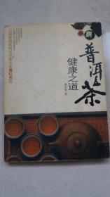 普洱茶健康之道【签名本 保真】