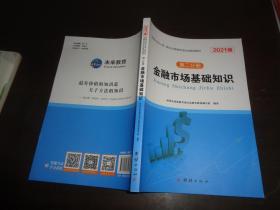 证券从业资格考试教材2021版 金融市场基础知识