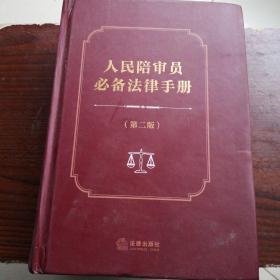 人民陪审员必备法律手册(第2版)
