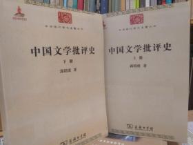 中国文学批评史(上下册全)