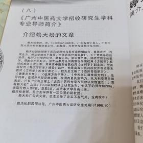 赖天松治验录(16开精装)