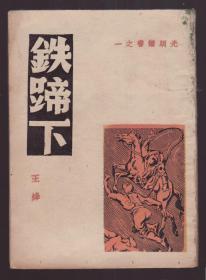抗日文学《铁蹄下》 民国34年初版 封面设计者陶谋基签赠本