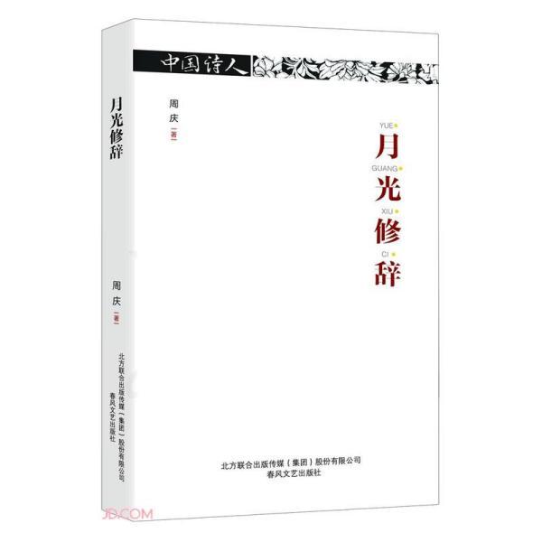月光修辞/中国诗人