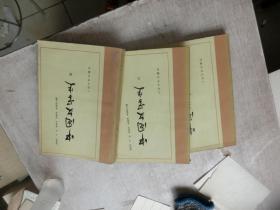 中国文学史,2,3,4       库2