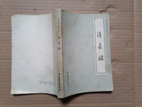 中国烹饪古籍丛刊 清嘉录