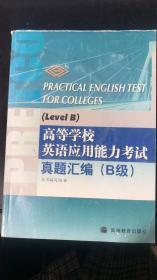 高等学校英语应用能力考试:真题汇编(B级)